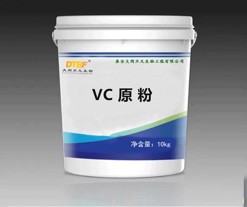VC-原粉
