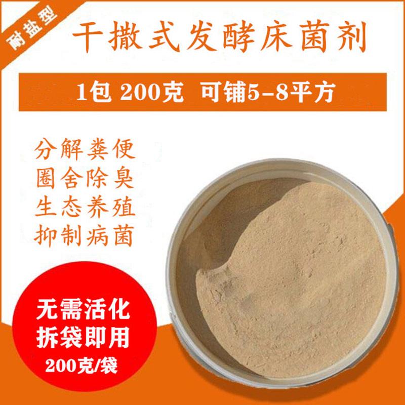 干撒式发酵床菌剂